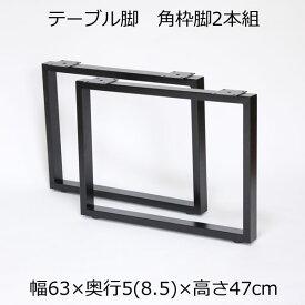 テーブル脚 アジャスター付 角脚 高さ47.8cm奥行63cm ブラック(2本組セット)鬼目ナット デスク脚