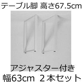 テーブル脚 アジャスター付 角脚 高さ67.5cm奥行63cm ホワイト(2本セット)鬼目ナット デスク脚