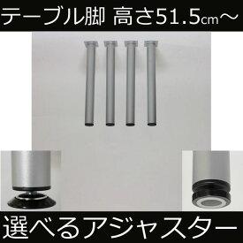 テーブル脚 アジャスター付 高さ51.5cmまたは52cm シルバー(4本セット)鬼目ナット ミドルテーブル