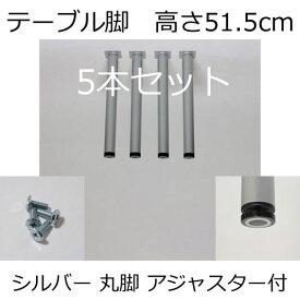 テーブル脚 アジャスター付 高さ51.5cm シルバー(5本セット)