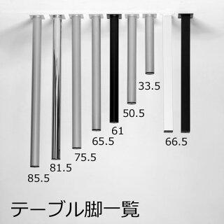 カウンターテーブル脚・カフェテーブル脚幅4.6×奥行き4.6×高さ68.2cm(脚部最大71cm)(補強板幅30cm)鬼目ナット