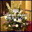 お供えアレンジ7,560円【あす楽対応_北海道】【あす楽対応_東北】