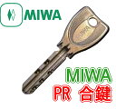 【MIWA 合鍵 PR】 MIWA(美和ロック) 純正合鍵 PRキー