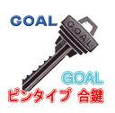 【GOAL 合鍵】GOAL(ゴール) 合鍵作成 純正合鍵(スペアキー)ピンタイプキー