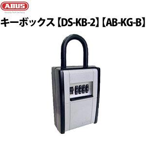 【カードと鍵の預かり箱】 カードと鍵の預かり箱 カードも入る大容量 キーボックス 【DS-KB-2】【AB-KG-B】