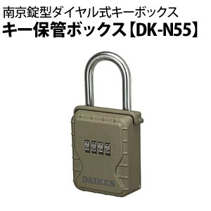【DK-N55】 キー保管ボックス キーボックス DK-N55