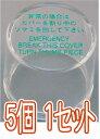 【在庫あります】MIWA(美和ロック) 非常用カバー サムターン用MMカバー 5個セット(カバー部のみ 台座なし)MIWA 833K-67(台座なし ※交換用非...