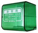 【在庫あります】GOAL(ゴール) PSサム非常装置非常用カバー サムターン用カバー部のみ台座ユニットなし