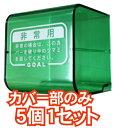 【在庫あります】GOAL(ゴール) PSサム非常装置非常用カバー サムターン用カバー部のみ5個セット 台座ユニットなし