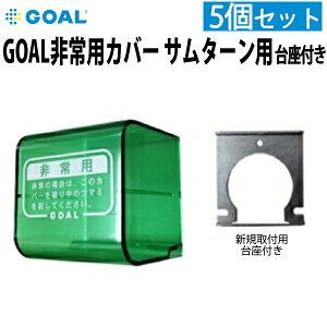 GOAL(ゴール) PSサム非常装置 非常用カバー サムターン用 5個セット 台座ユニット付き