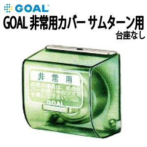 GOAL(ゴール) PSサム非常装置 非常用カバー サムターン用 カバー部のみ 台座ユニットなし