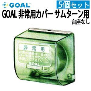 GOAL(ゴール) PSサム非常装置 非常用カバー サムターン用 カバー部のみ 台座ユニットなし 5個セット