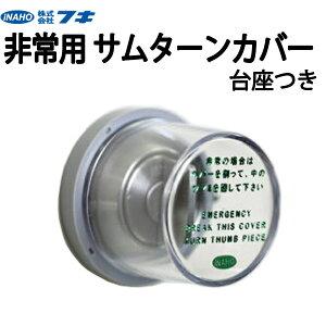 FUKI(INAHO) 非常用カバー サムターン用 台座ユニット付き