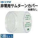 FUKI(INAHO)非常用カバー サムターン用カバー部のみ 台座なし 5個1セット