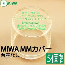 MIWA 非常用サムターンカバー 5個セット 台座なし【MIWA 833K-67】【5個1セット】
