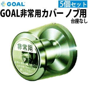 GOAL(ゴール) US非常装置 非常用カバー ノブ用 カバー部のみ 台座ユニットなし 5個セット