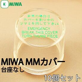 MIWA(美和ロック) 非常用サムターンカバー 10個セット 台座なし【MIWA 833K-67】【10個1セット】