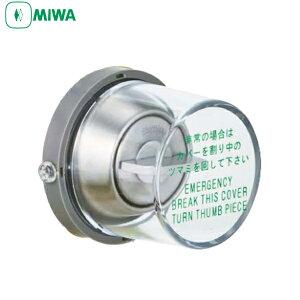 MIWA 非常用サムターンカバー MMカバーU 台座ユニット付き 833K-67 新規取付用