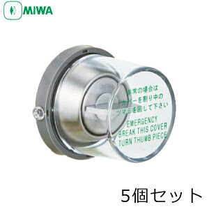 MIWA 非常用サムターンカバー MMカバーU 台座ユニット付き 833K-67 新規取付用 5個セット