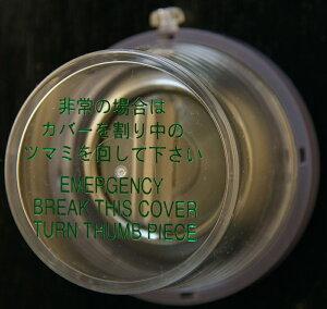 MIWAMMカバー(台座つき)非常用カバー