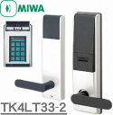 【MIWA TK4LT33-2】MIWA(美和ロック)U9 TK4LT33-2ランダムテンキーロック【送料無料】【当店だけのプラス1年保証付き】