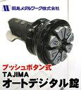 【田島 オートデジタル錠】タジマ ポスト錠オートデジタル錠(プッシュボタン式ポスト錠)