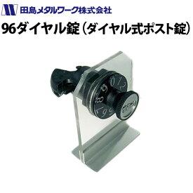 【田島 96ダイヤル錠】タジマ ポスト錠96ダイヤル錠(ダイヤル式ポスト錠)