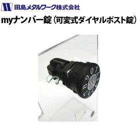 【田島 マイナンバー錠】タジマ ポスト錠myナンバー錠(可変ナンバー式ダイヤルポスト錠)