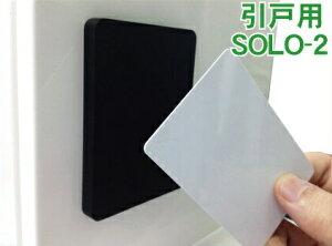 キューブロック 引き戸用 SOLO-2 ロッカー用カードリーダー 【CUBE LOCK SOLO-2】