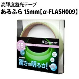 【防災の必需品 停電の強い味方!】高輝度蓄光テープ α-FLASH009高輝度蓄光テープ あるふら 15mm(幅15mm×1m 1巻き)