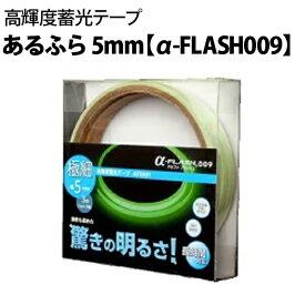 【防災の必需品 停電の強い味方!】高輝度蓄光テープ α-FLASH009高輝度蓄光テープ あるふら 細5mm(幅5mm×1m 3巻き)