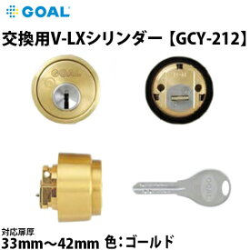 GOAL(ゴール) V18シリンダー V-LXシリンダー 対応扉厚33mm〜42mm 【V-LX 5 21 シルセット】 【GCY-212】