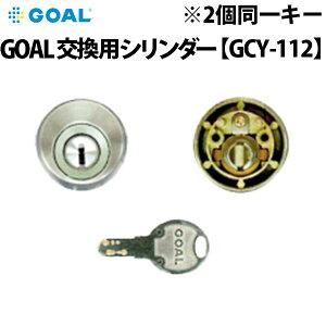 GOAL GCY-112 LIXIL トステム DEBZ0022 シリンダー シルバー 2個同一キー 子鍵付 ディンプルキー