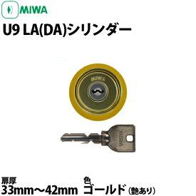 【MIWA U9 LA シリンダー】 LA,DA用 LA/MA 13LA対応 交換用シリンダー 扉厚33mm〜42mm対応 艶あり金色 GD色 子鍵3本付き