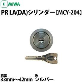 【MIWA PR LA シリンダー】 LA,DA用 LA/MA 13LA対応 交換用シリンダー 扉厚33mm〜42mm ステンレス色 ST色 子鍵3本付き 【MCY-204】