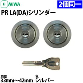 【MIWA PR LAシリンダー 2個同一】 LA,DA用 LA/MA,13LA対応 交換用シリンダー 2個同一 扉厚33mm〜42mm ステンレス色 ST色 子鍵6本付き 【PR WCYLAST】