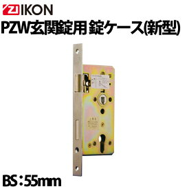 ZI-IKON PZW玄関錠用ケースバックセット55mm【新型】