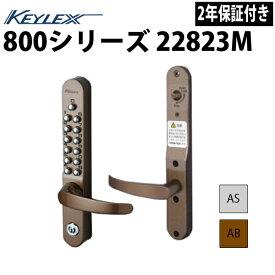 【キーレックス800 22823M】長沢製作所キーレックス800シリーズ自動施錠タイプ 鍵付き【当店だけの2年保証つき】