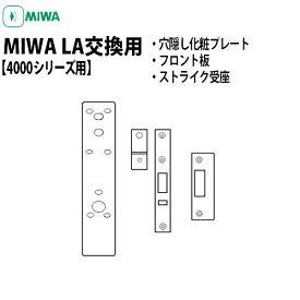 【キーレックス 4000用】MIWA LA交換用オプションパーツセット穴隠し化粧プレート/フロント板/ストライク受座