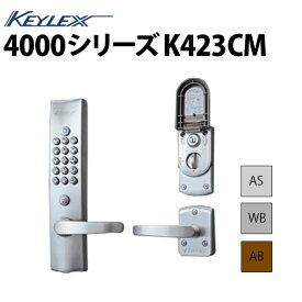 【キーレックス4000 K423CM】長沢製作所キーレックス4000シリーズ自動施錠鍵つきシリンダー切替タイプ