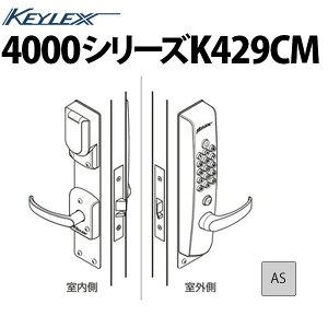 キーレックス4000 K429CM 非常用鍵つき MIWA LAL取替対応 火災報知機連動対応型