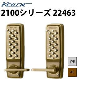 キーレックス 2100 22463 自動施錠 両面ボタン