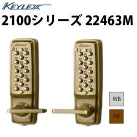 キーレックス 2100 22463M 自動施錠 両面ボタン 鍵付き