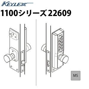 キーレックス1100 22609 MIWA AD取替対応 火災報知機連動対応型