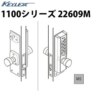 キーレックス1100 22609M 非常用鍵つき MIWA AD取替対応 火災報知機連動対応型