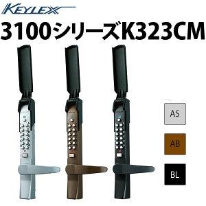 キーレックス3100 K323CM 自動施錠 鍵つき レバータイプ