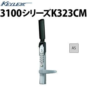 【在庫処分】キーレックス3100 K323CM 自動施錠 鍵つき レバータイプ AS色 バックセット60mm 扉厚30〜45mm【色・サイズ指定品】