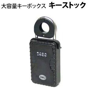 【キーボックス 南京錠】 キーボックス キーストック 鍵の収納BOX 大容量キーボックス 【キーストック】
