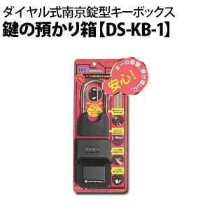 【キーボックス 南京錠】 キーボックス 鍵の預かり箱 (カギの預かり箱) DS-KB-1 南京錠型キーボックス
