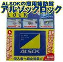 【ALSOK LOCK】アルソックの窓用補助錠ALSOK LOCK (アルソックロック)「綜合警備保障」の正規品【アルソックロック】